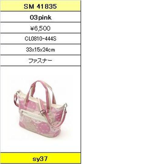 ★【卸小売り】★SAVOYサボイバッグ【SM 41835 03pink】