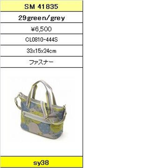 ★【卸小売り】★SAVOYサボイバッグ【SM 41835 29green/grey】