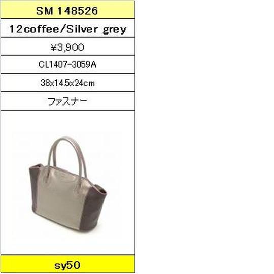 ★【卸小売り】★SAVOYサボイバッグ【SM 148526 12coffee/Silver grey】