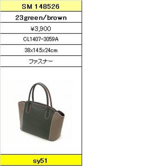 ★【卸小売り】★SAVOYサボイバッグ【SM 148526 23green/brown】