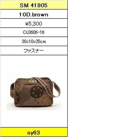 ★【卸小売り】★SAVOYサボイバッグ【SM 41805 10D.brown】