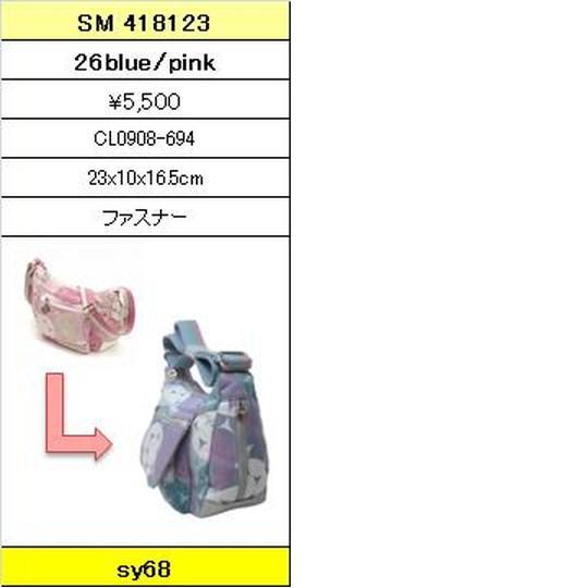 ★【卸小売り】★SAVOYサボイバッグ【SM 418123 26blue/pink】