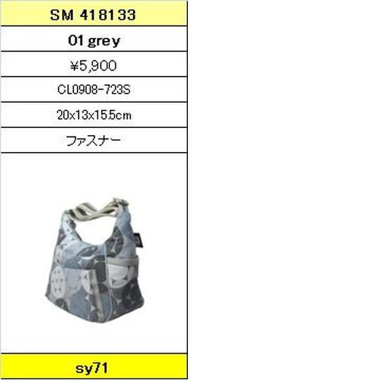 ★【卸小売り】★SAVOYサボイバッグ【SM 418133 01grey】