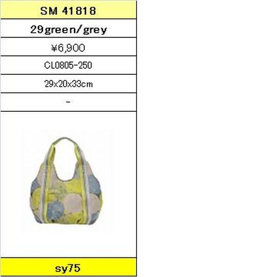 ★【卸小売り】★SAVOYサボイバッグ【SM 41818 29green/grey】