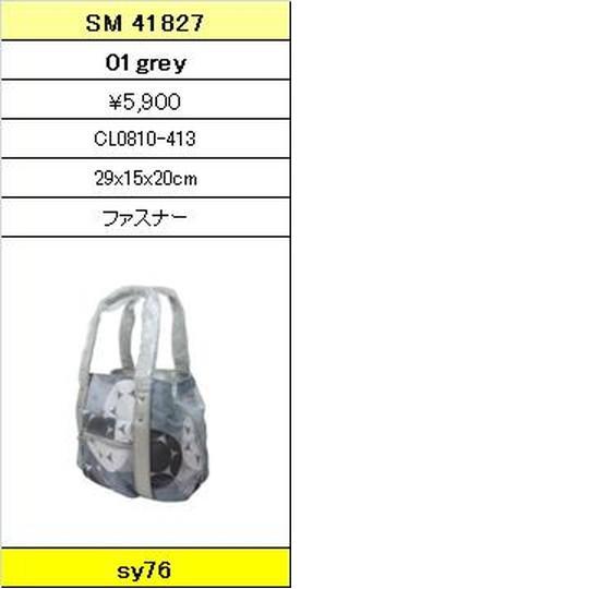 ★【卸小売り】★SAVOYサボイバッグ【SM 41827 01grey】