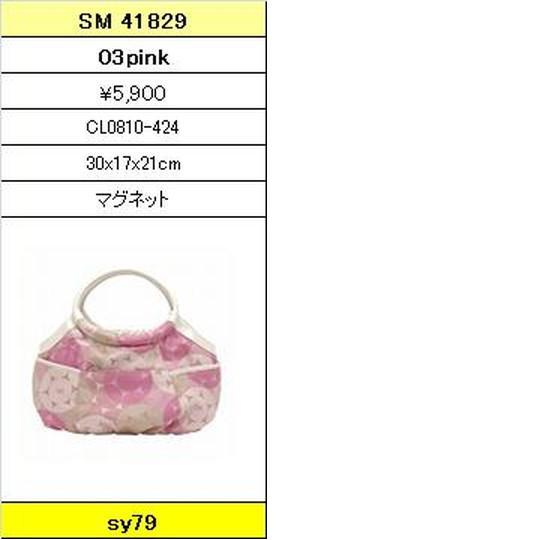 ★【卸小売り】★SAVOYサボイバッグ【SM 41829 03pink】