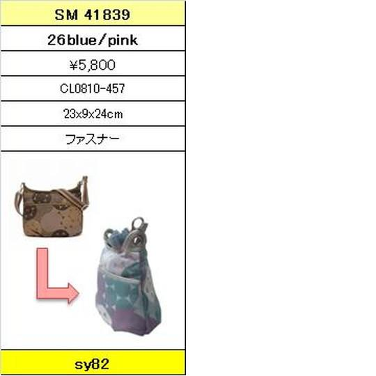 ★【卸小売り】★SAVOYサボイバッグ【SM 41839 26blue/pink】