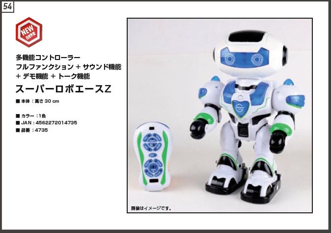 【2017-54】スーパーロボエースZ (仮名)