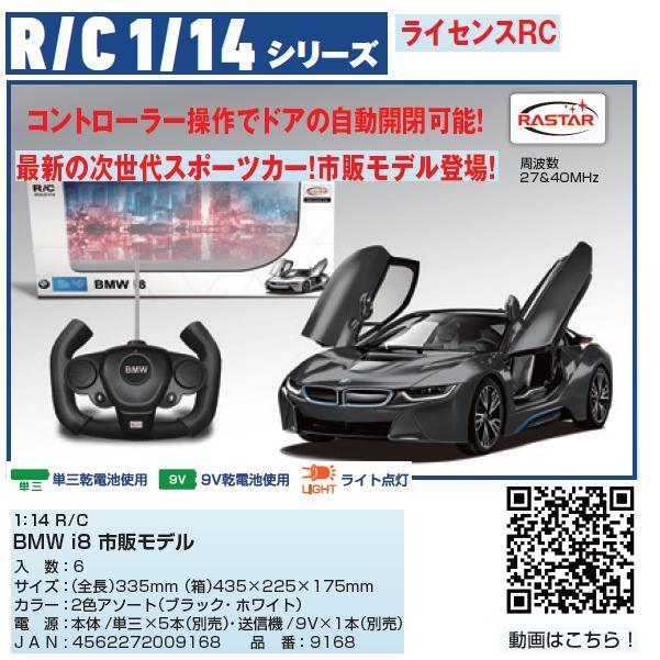 BMW i8 市販モデル 1:14