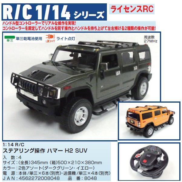 ステアリング操作 / ハマー H2 SUV 1:14