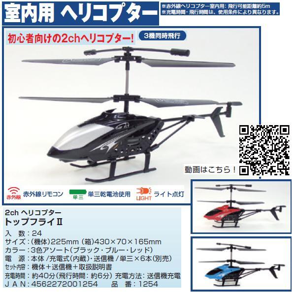 2ch ヘリコプター / トップフライⅡ NEW