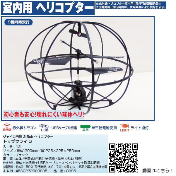 3.5ch ヘリコプター / トップフライQ