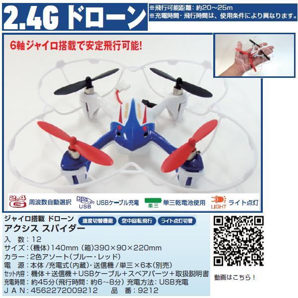 4.5ch ドローンヘリコプター / アクシス スパイダー
