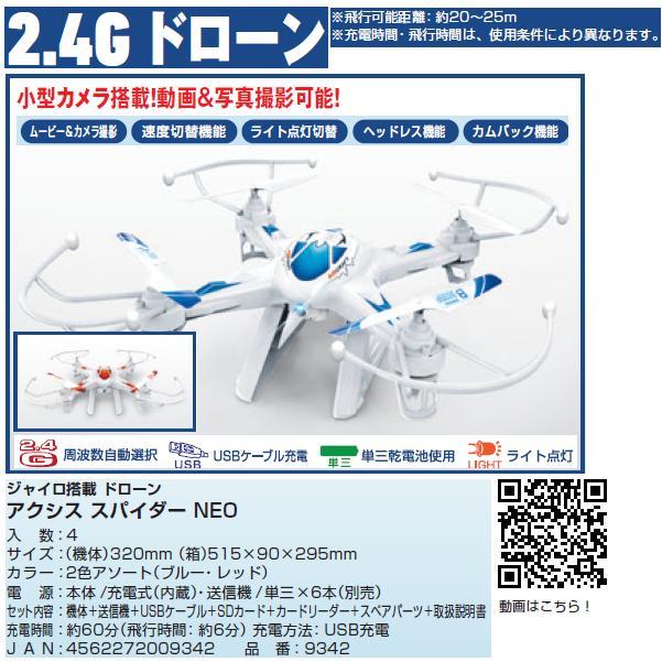 4.5ch ドローンヘリコプター / アクシス スパイダーNEO NEW