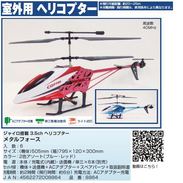 【室外用】 3.5ch ヘリコプター / メタルフォース