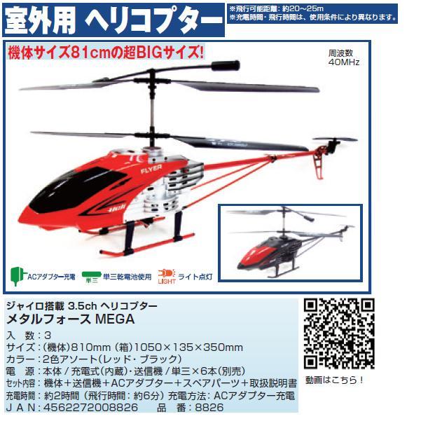 【室外用】 3.5ch ヘリコプター / メタルフォースMEGA
