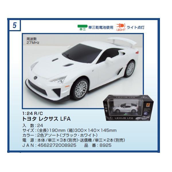 トヨタ レクサス LFA 1:24
