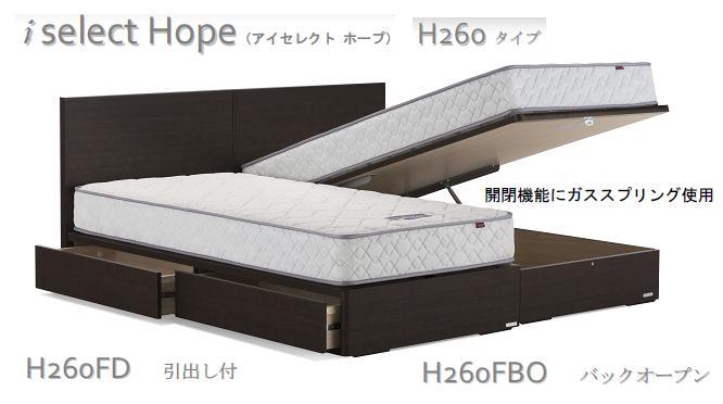 ★限定特価!東京ベッド・フレーム・ホープ引出タイプ#H260FD-S