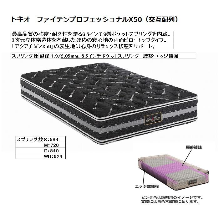 ★限定特価!東京ベッドトキオ ファイテンプロフェッショナルX50(交互配列)WD