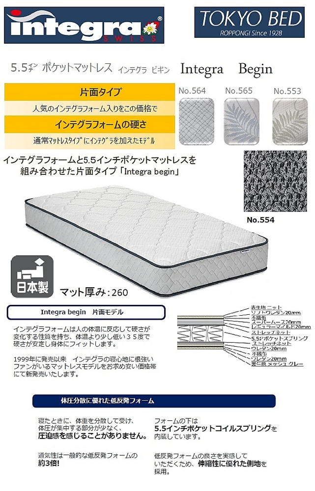 ★限定特価!東京ベッドインテグラ・ビギンWD
