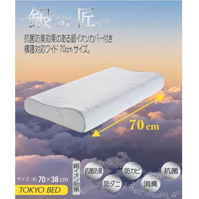 ★限定特価!東京ベッド 枕 銀の匠