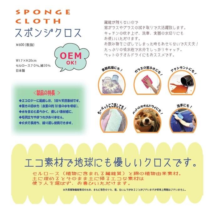 【輸入雑貨】【新商品コーナー】スポンジクロス・便利グッズ!ギフトにも!