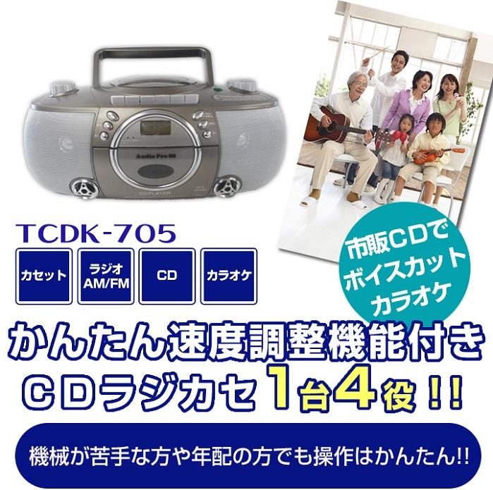 カラオケもできる速度調整機能付きCDラジカセ(マイク2本付き)T-CDK-705