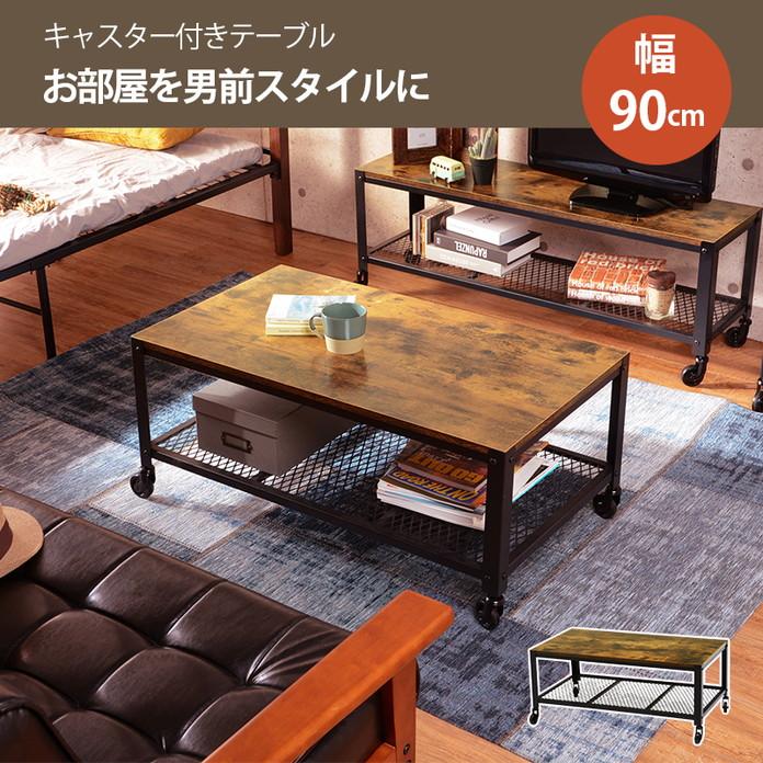 ヴィンテージな雰囲気でお部屋を男前スタイルにテーブル KT-3764