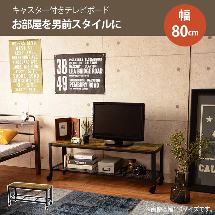 ヴィンテージな雰囲気でお部屋を男前スタイルにTV台 KTV-3761