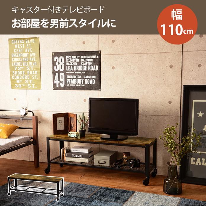 ヴィンテージな雰囲気でお部屋を男前スタイルにTV台 KTV-3762