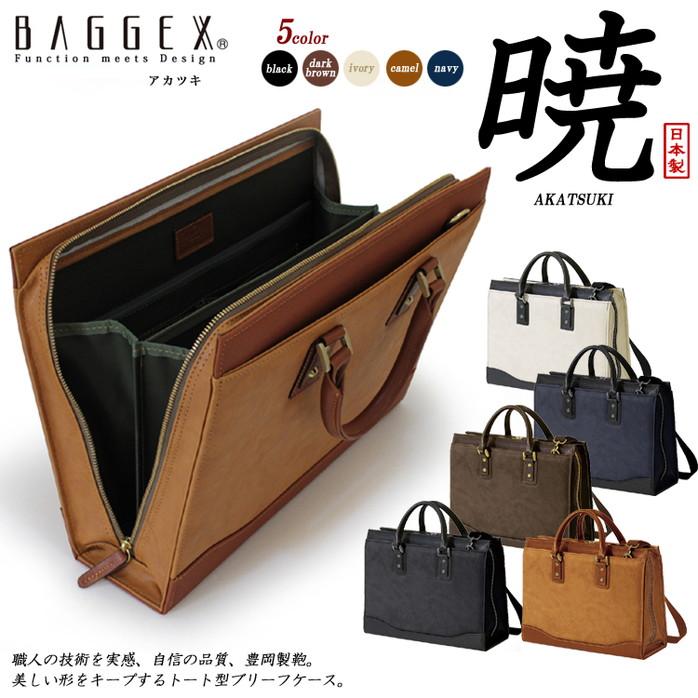 【BAGGEX】暁(あかつき)ブリーフケース#23-0569キャメル