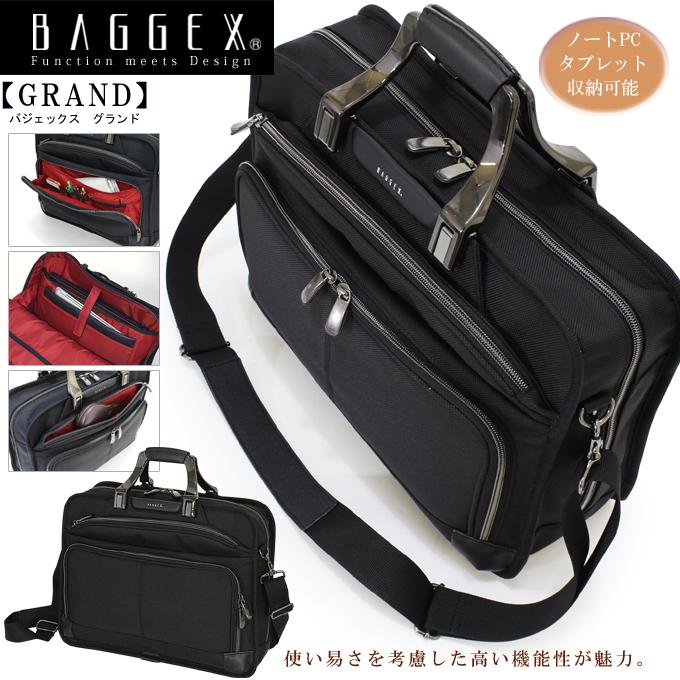 【BAGGEX】【GRAND】ブリーフケースS#23-5551