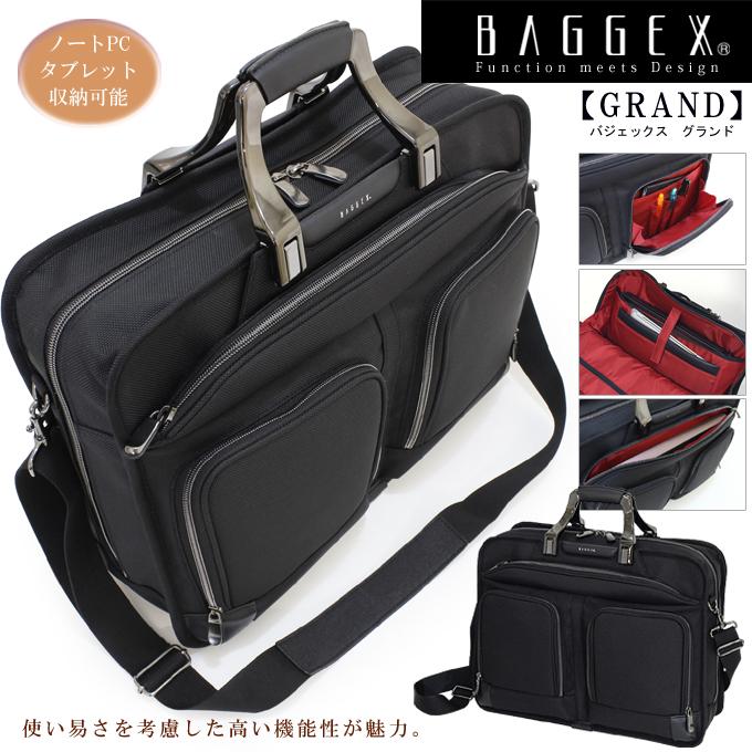 【BAGGEX】【GRAND】ブリーフケースL#23-5552