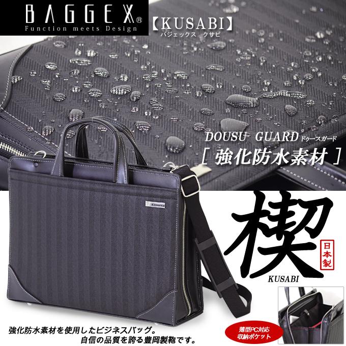 【BAGGEX】【KUSABI】ブリーフケース#23-0562