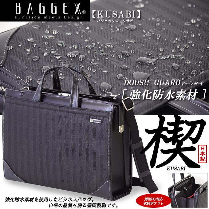 【BAGGEX】【KUSABI】ダレスバッグ#23-0563