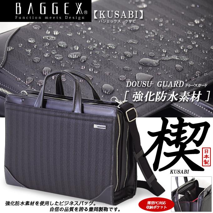 【BAGGEX】【KUSABI】ブリーフケース#23-0564