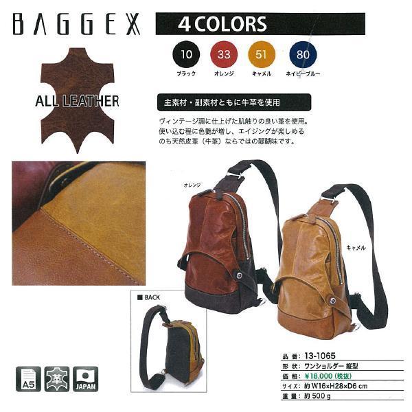 【BAGGEX】【HAYATE】ワンショルダー縦型#13-1065
