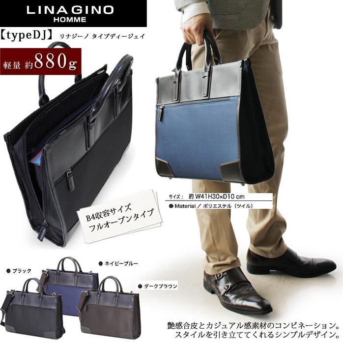 【LINAGINO】【TYPE J】ブリーフケース#22-5298
