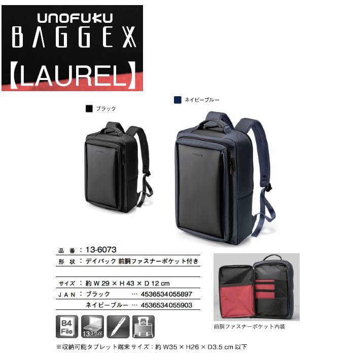【BAGGEX】【LAUREL】デイバッグ 前胴ファスナーポケット#13-6073