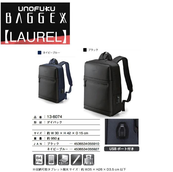 【BAGGEX】【LAUREL】デイバッグ#13-6074