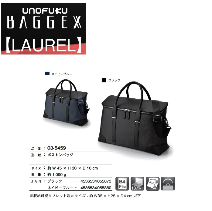 【BAGGEX】【LAUREL】ボストンバッグ#03-5459