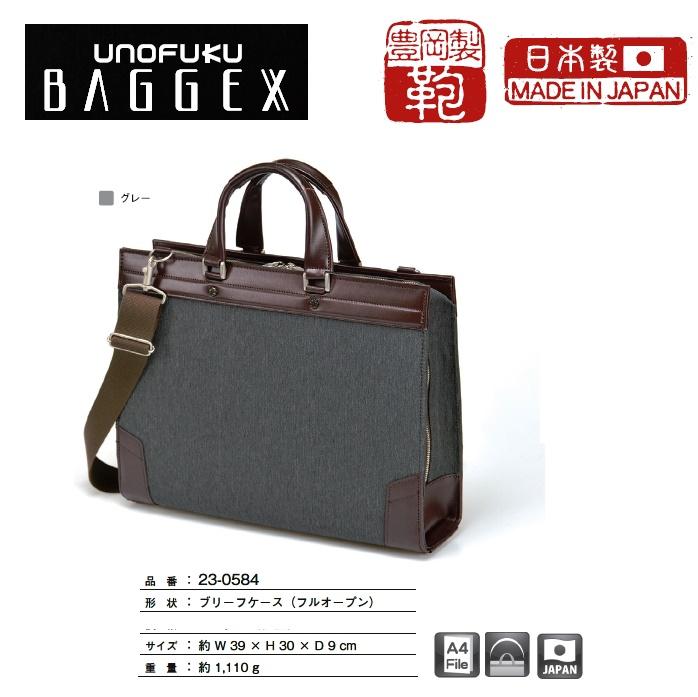 【BAGGEX】【弦】ブリーフケースフルオープン#23-0584