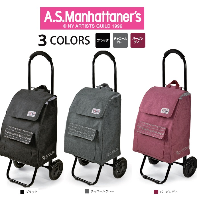 【A.S.Manhattaner's】ショッピングカート#15-5017