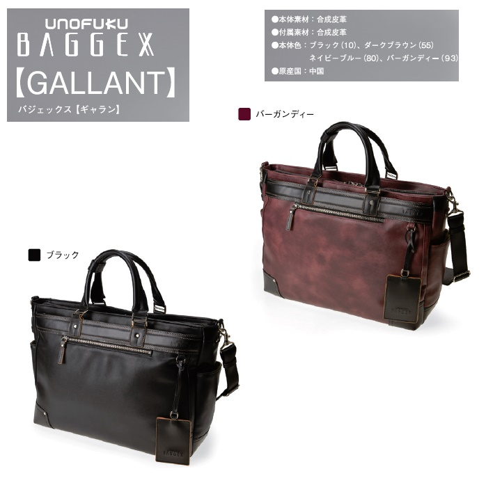 【BAGGEX】【GALLANT】トートバッグ#13-6075