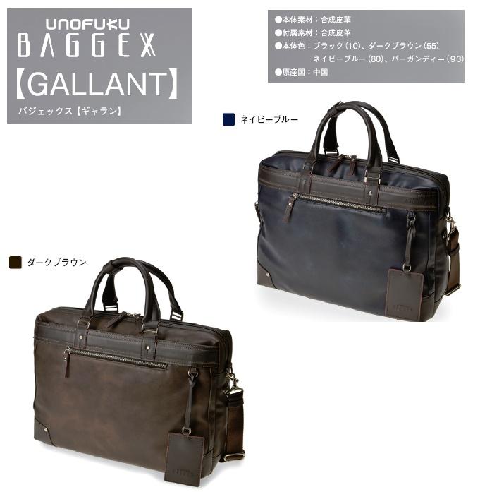 【BAGGEX】【GALLANT】ブリーフケース#23-5609