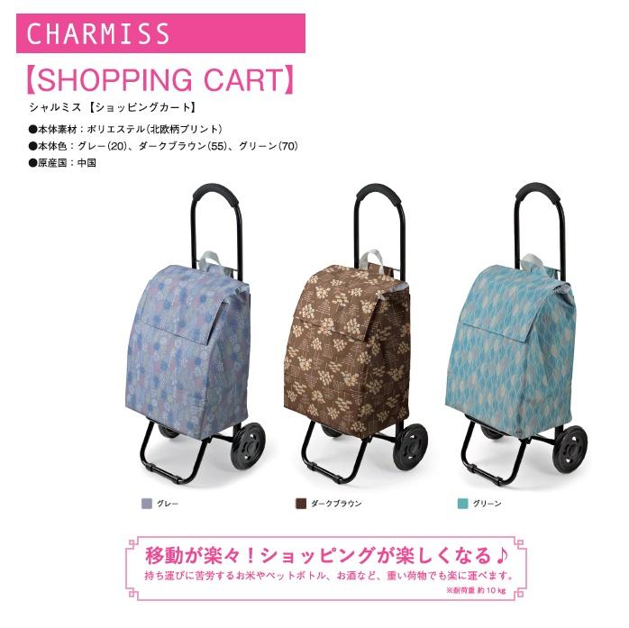 【CHARNISS】ショッピングカート#15-5011