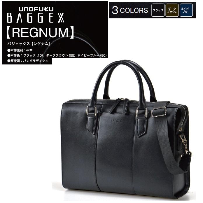 【BAGGEX】【REGNUM】ブリーフケース#23-5612