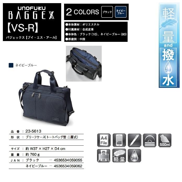 【BAGGEX】【VS-R】ブリーフケース(トート型二層式)#23-5613