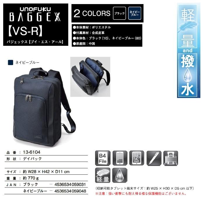 【BAGGEX】【VS-R】デイバッグ#13-6104