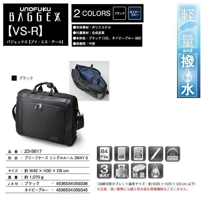 【BAGGEX】【VS-R】ブリーフケースダブルルーム3WAY S#23-5615